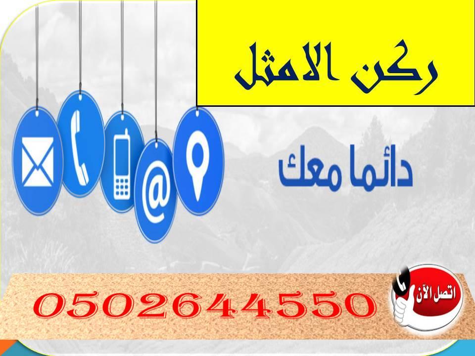 شركة ركن الامثل للخدمات المنزلية بالمنطقة الشرقيه 0502644550