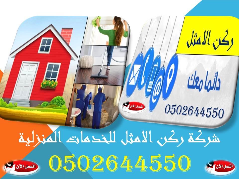 شركة ركن الامثل 0551275862 للخدمات المنزلية بالمنطقة الشرقية
